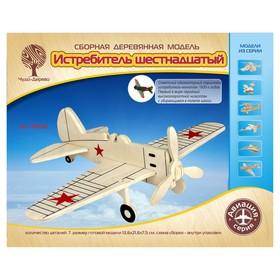 Сборная деревянная модель «Истребитель шестнадцатый»