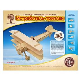 Сборная деревянная модель «Триплан»