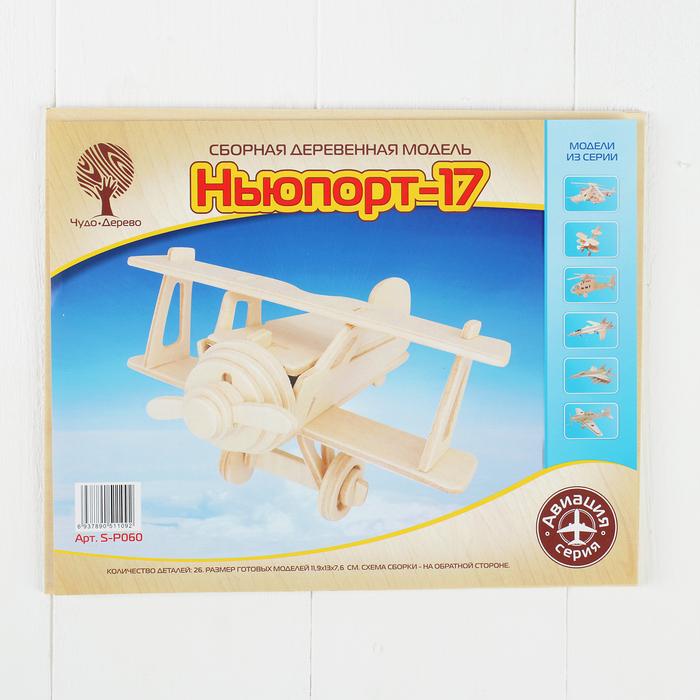 Сборная деревянная модель Самолет Ньюпорт-17