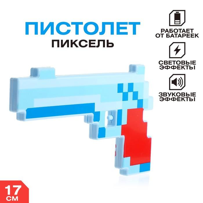 Пистолет Пиксель, световые и звуковые эффекты, МИКС