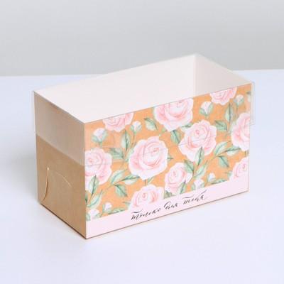 Коробка на 2 капкейка «Только для тебя, с любовью», 16 × 8 × 10 см - Фото 1