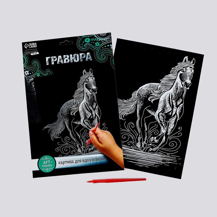 Гравюра «Конь» с металлическим эффектом «серебро» А4