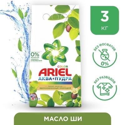 """Стиральный порошок Ariel """"Масло Ши"""", 3 кг - Фото 1"""