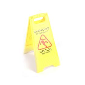 Знак 'Скользкий пол', 62*30, пластик, цвет жёлтый Ош
