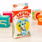 Настольная детская игра «Зайчик прыг-скок», 51 карта