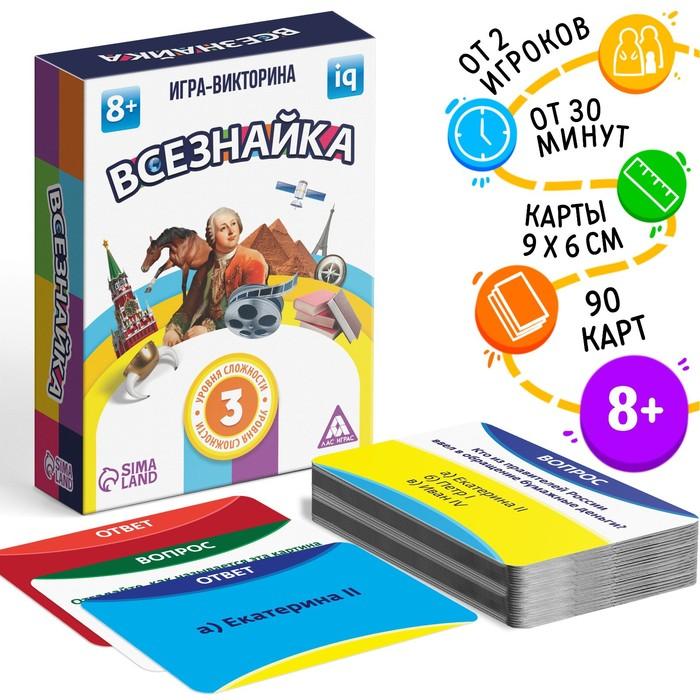 Обучающая игра-викторина Всезнайка, 90 карточек