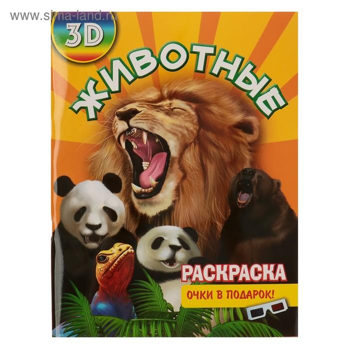 Раскраска 3D «Животные»