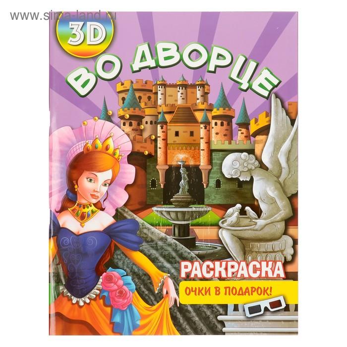 Раскраска 3D «Во дворце»