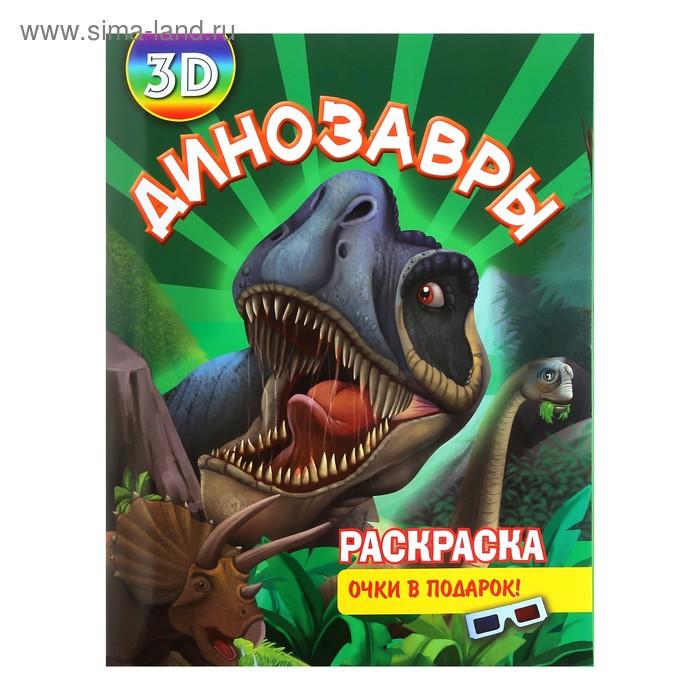 Раскраска с 3D-очками «Динозавры»
