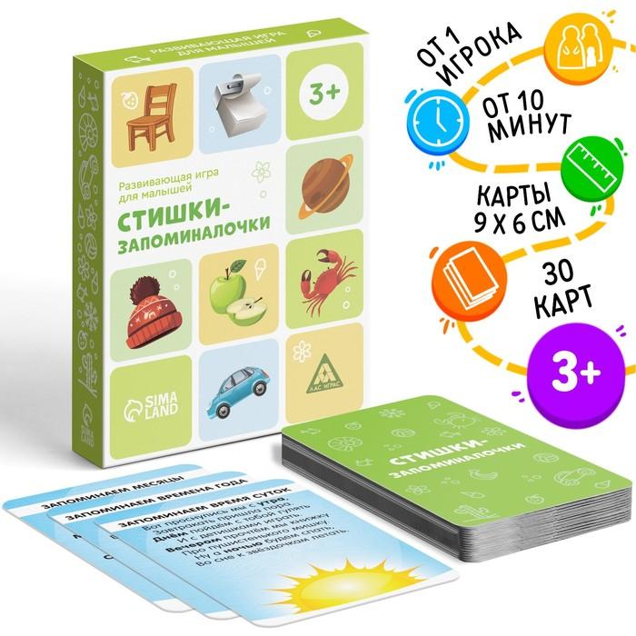 Развивающая игра «Стишки-запоминалочки», 30 карточек