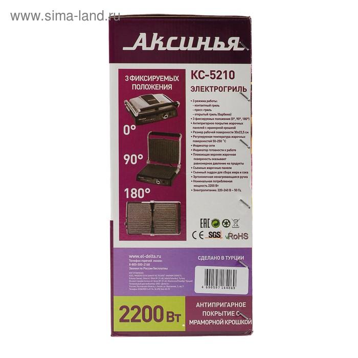 """Гриль """"АКСИНЬЯ"""" КС-5210, 2200 Вт, антипригарное покрытие, 3 режима работы, чёрный"""