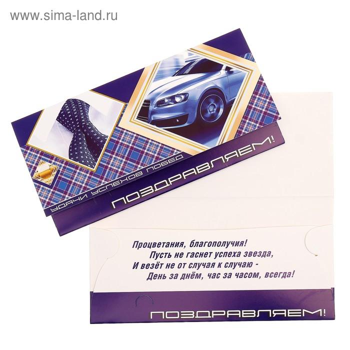 Конверт для денег авто автосалоны в москве и в мо