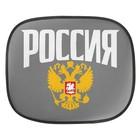 """Шторки на боковое стекло """"Россия"""", 2 шт"""