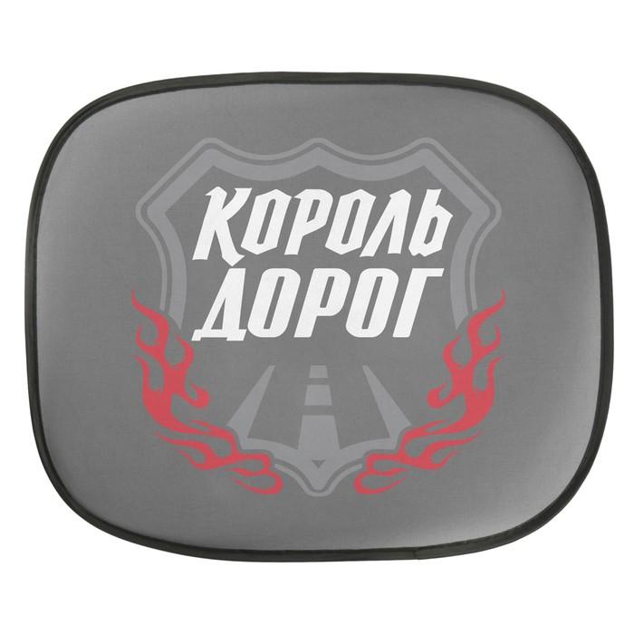 Шторки на боковое стекло «Король дорог», 2 шт