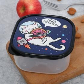 Ланч-бокс квадратный «Обед космонавта», 700 мл