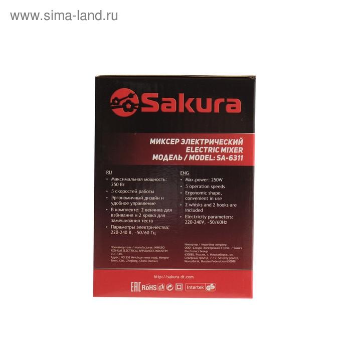 Миксер Sakura SA-6311V, ручной, 250 Вт, 5 скоростей, 2 насадки, бело-фиолетовый