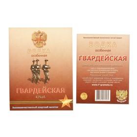 Наклейка на бутылку 'Водка Гвардейская' Ош