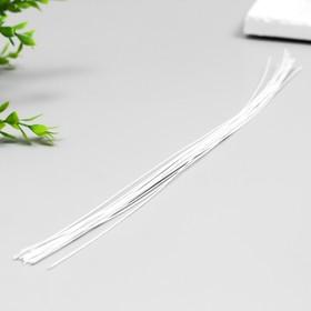 """Флористическая проволока """"Белая"""" (набор 20 шт) 0,46 мм, 36 см"""