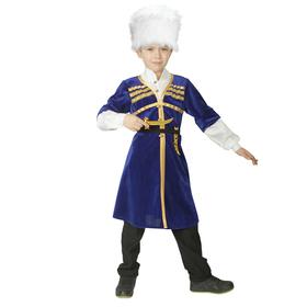 Костюм для лезгинки, для мальчика: папаха, черкеска, р-р 36, рост 146 см, цвет синий (3983197) - Купить по цене от 1 365.00 руб.   Интернет магазин SIMA-LAND.RU