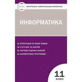 Информатика. 11 класс. Контрольно-измерительные материалы. Масленикова О. Н.