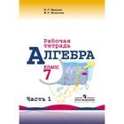 Алгебра. 7 класс. Рабочая тетрадь. Часть 1. Шлыкова И. С., Миндюк Н. Г.