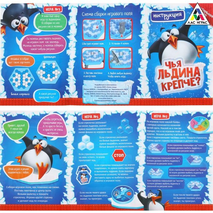 Настольная игра «Спаси пингвина», в пакете