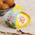 Пасхальная коробочка для яйца «Счастливой Пасхи!»