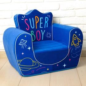 Мягкая игрушка-кресло Super Boy, цвет синий Ош