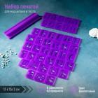 Набор печатей для марципана и теста Доляна «Алфавит русский, цифры», 43 шт с держателем, буква 3 см - Фото 1