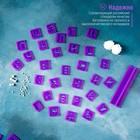 Набор печатей для марципана и теста Доляна «Алфавит русский, цифры», 43 шт с держателем, буква 3 см - Фото 2