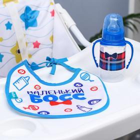 Подарочный детский набор «Маленький босс»: бутылочка для кормления 150 мл + нагрудник детский непромокаемый из махры Ош