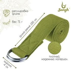 Ремень для йоги, 180 × 4 см, цвет зелёный Ош