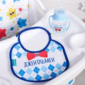 Подарочный детский набор «Джентльмен»: бутылочка для кормления 150 мл, от 0 мес. + нагрудник детский непромокаемый из махры Ош