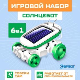 Игровой набор «Солнцебот», 6 в 1, работает от солнечной батареи Ош