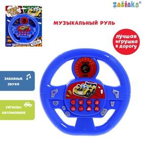 Музыкальная игрушка «Суперруль», звуковые эффекты, работает от батареек, цвет синий Ош