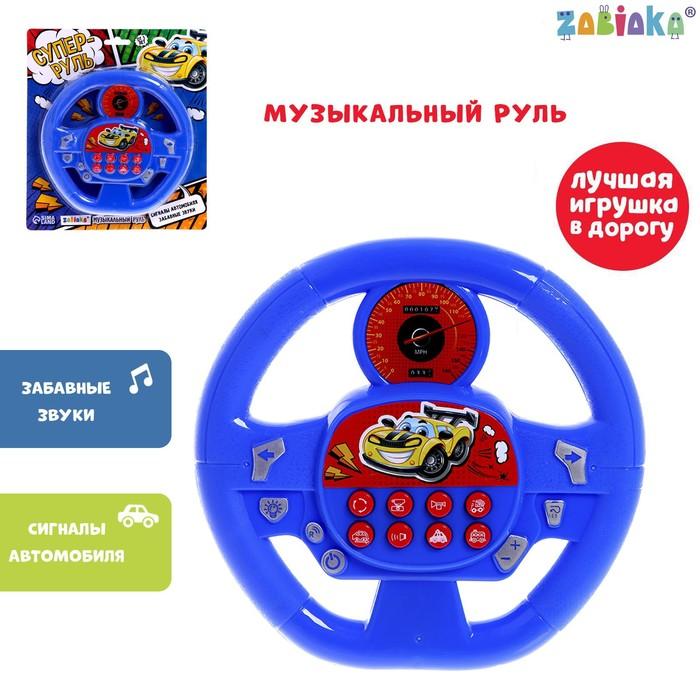 Музыкальная игрушка Суперруль, звуковые эффекты, работает от батареек, цвет синий