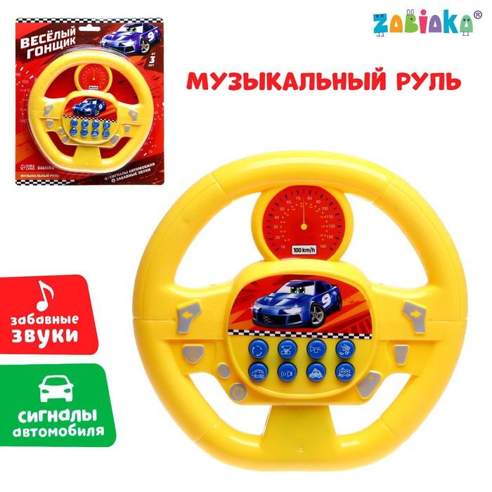 Музыкальная игрушка Весёлый гонщик, звуковые эффекты, работает от батареек, цвет желётый