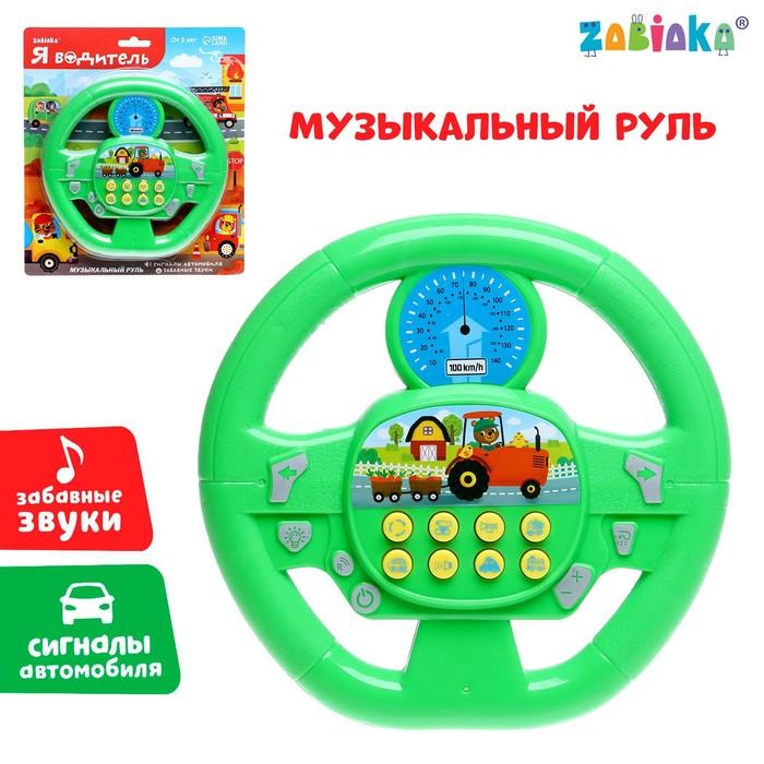 Музыкальная игрушка Я водитель, звуковые эффекты, работает от батареек, цвет зелёный