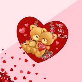 Открытка‒валентинка «Тому, Кого Люблю», мишки, 7.1 x 6.1 см