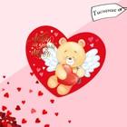 Открытка?валентинка «Летай на крыльях Любви», мишка, 7.1 x 6.1 см
