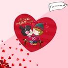 Открытка?валентинка «Моей поLoveинке», влюблённые, 7.1 x 6.1 см