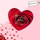 Открытка?валентинка «Только для тебя», роза, 7.1 x 6.1 см