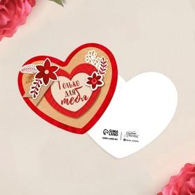 Открытка‒валентинка «Только для тебя», красные цветы, 7.1 x 6.1 см