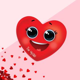 Открытка‒валентинка «Ты чудо», сердечко, 7.1 x 6.1 см