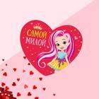 Открытка?валентинка «Самой Милой», девочка, 7.1 x 6.1 см