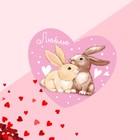 Открытка?валентинка «Люблю», зайцы, 7.1 x 6.1 см