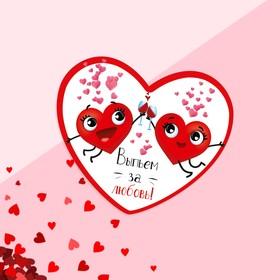 Открытка‒валентинка «Выпьем за любовь!», сердечки, 7.1 x 6.1 см