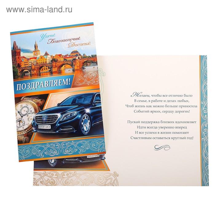 Поздравления с покупкой автомобиля проза