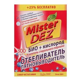 Усилитель стирального порошка Mister Dez БИО+КИСЛОРОД 300г Ош
