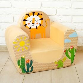 Мягкая игрушка «Кресло: Лев», цвет песочный Ош